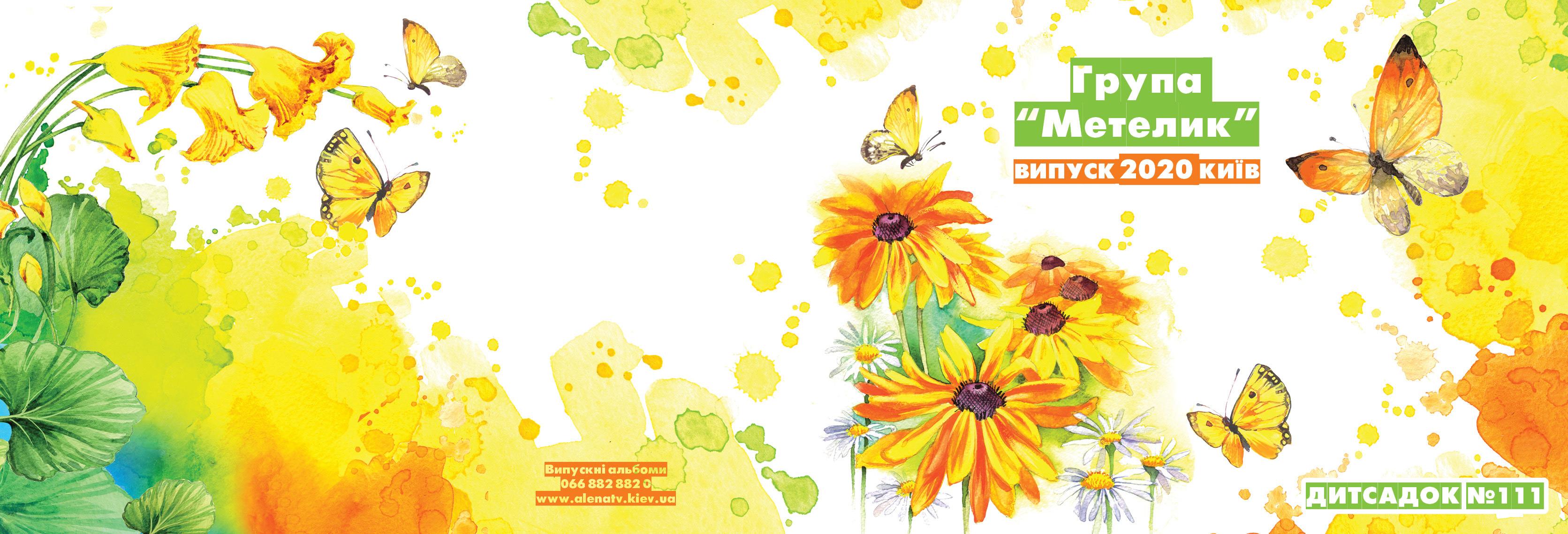 альбом выпускника сада в Киеве
